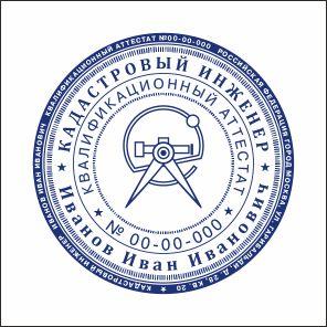 заказать печать кадастрового инженера в красноярске