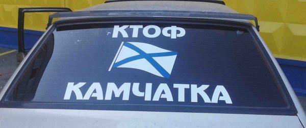 наклейка на авто КТОФ