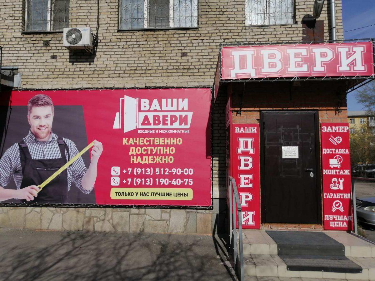 reklamnyy banner na vhod