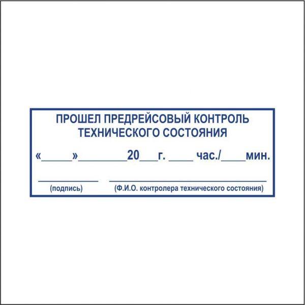 штамп контроль технического состояния
